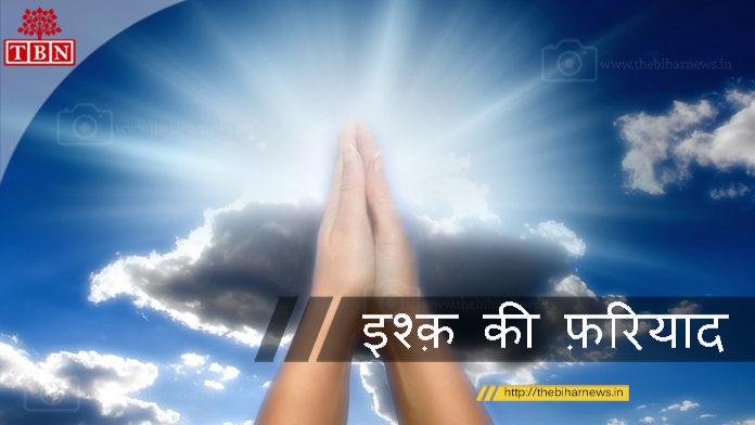 Ishq Ki Fariyaad   The Bihar News