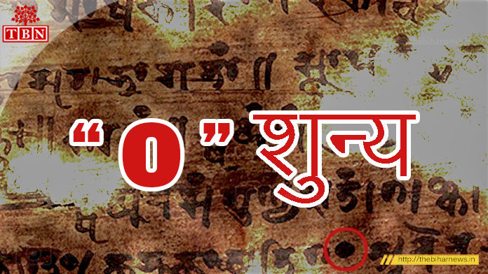 the-bihar-news-number-zero-is-more-old-than-our-thought