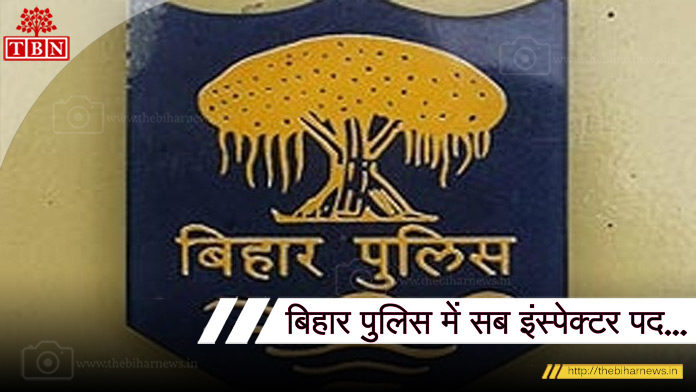 the-bihar-news-recruitment-of-police-sub-inspector-1717