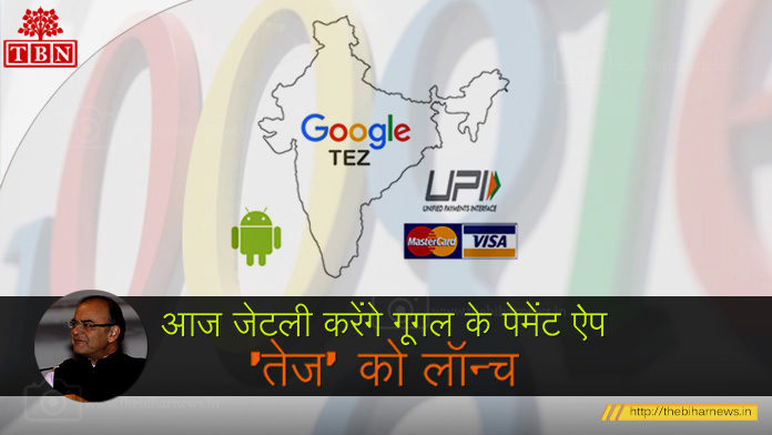 thebiharnews-in-google-payment-app-tej-to-be-launched-today