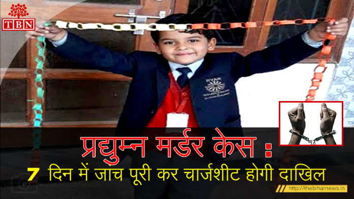 thebiharnews_in_gurgaon-ryan-international-school-student-pradyumna-murder