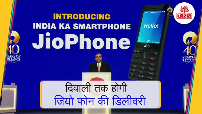thebiharnews-in-jio-phones-to-be-delivered-by-diwali