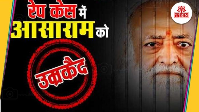 Asaram Bapu Rape Case verdict Live Updates Heightened Security In Jodhpur Section 144 imposed-The-Bihar-News