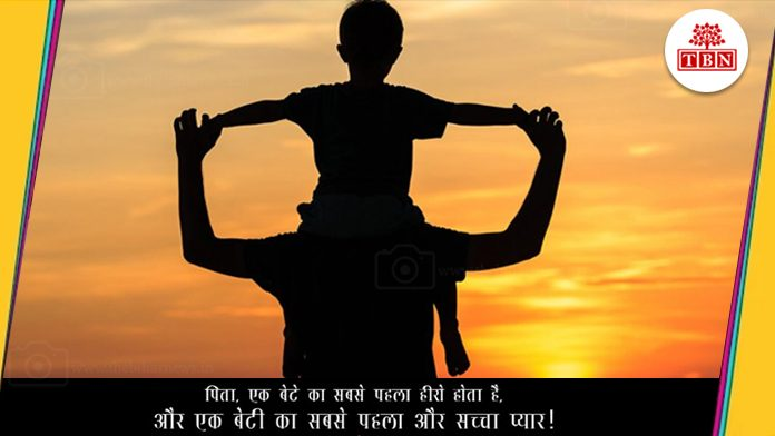 hindi poems dedicated to father on the eve of fathers day-The-Bihar-News